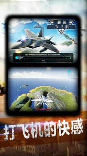 超神小飞机安卓版