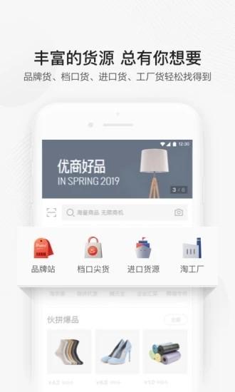 阿里巴巴网店批发网下载安装客户端苹果版