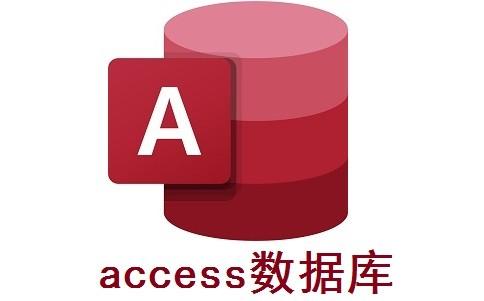 access数据库软件官网版