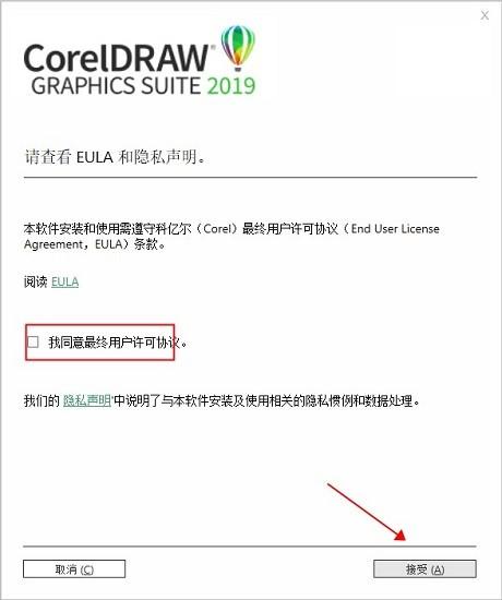 corelDRAW Graphics Suite 2021中文破解版1