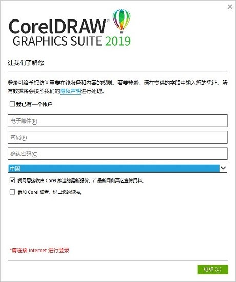 corelDRAW Graphics Suite 2021下载2