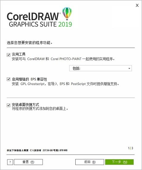 corelDRAW Graphics Suite 2021破解版下载2