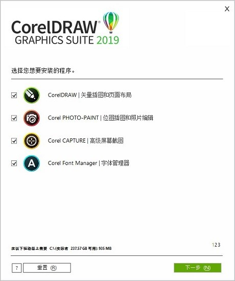 corelDRAW Graphics Suite 2021破解版下载1