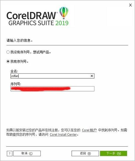 corelDRAW Graphics Suite 2021中文破解版2