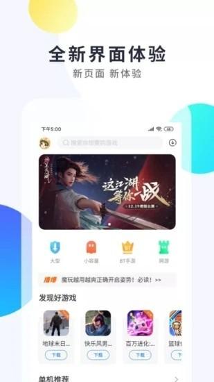 魔玩助手app下载安装安卓版