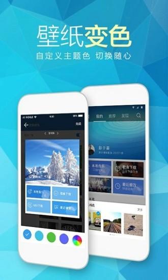 天天动听手机版IOS版