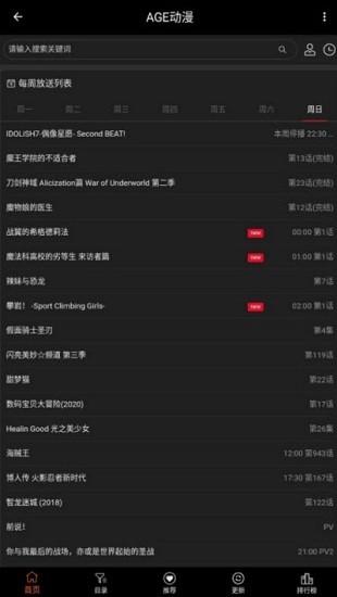 age动漫app官方版苹果版