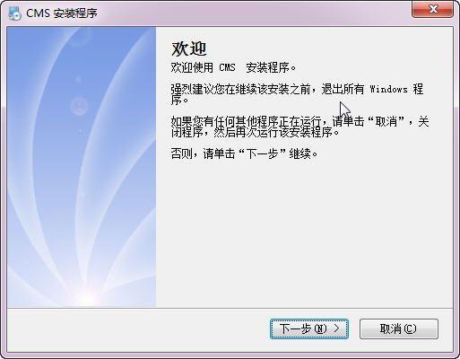 cms监控软件官网版