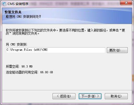 cms监控软件官网版1