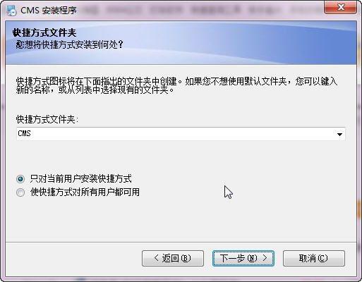cms监控软件电脑版下载
