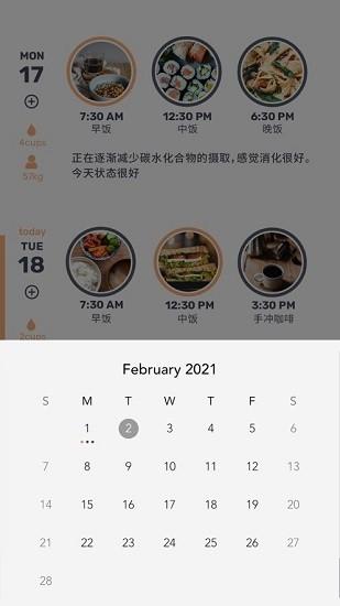 水獭的食谱日记下载