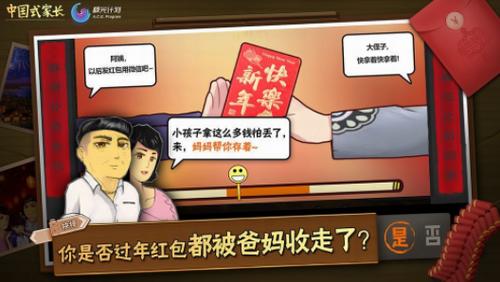 中国式家长IOS版