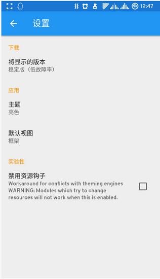 xposed官网中文版IOS版