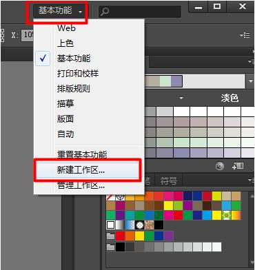 adobe illustrator CC2021精简版