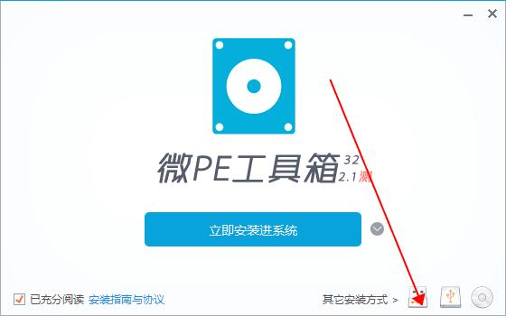 微PE工具箱下载