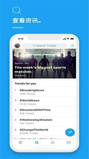 twitter2021安卓最新版苹果版