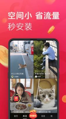 抖音极速版免费官方app下载