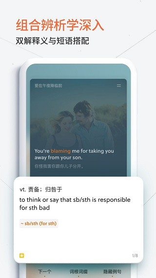 不背单词破解版4.2.8