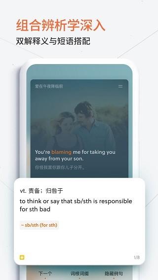不背单词破解版4.3下载