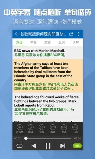 bbc app官方安卓版IOS版