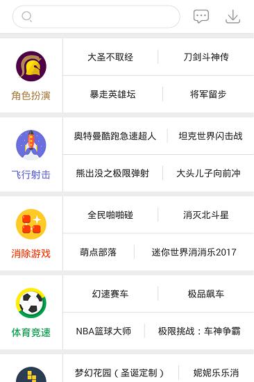 搜狗游戏大厅手机版apk下载