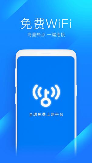 wifi万能钥匙下载官方免费安卓版