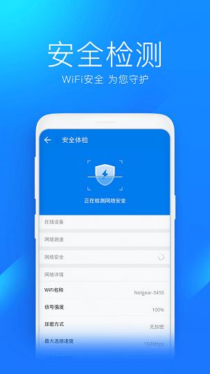wifi万能钥匙下载官方免费