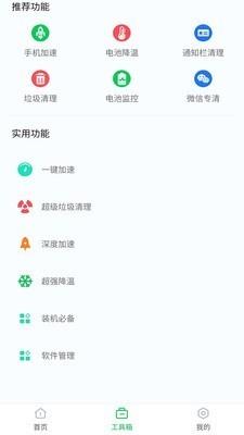 360省电王下载新版2021安卓版