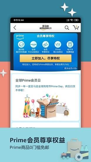 亚马逊跨境电商app下载