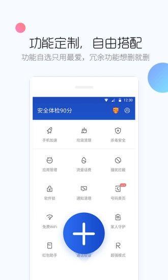 百度卫士手机版2021苹果版