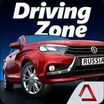 驾驶区俄罗斯