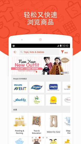 shopee app苹果版安卓版