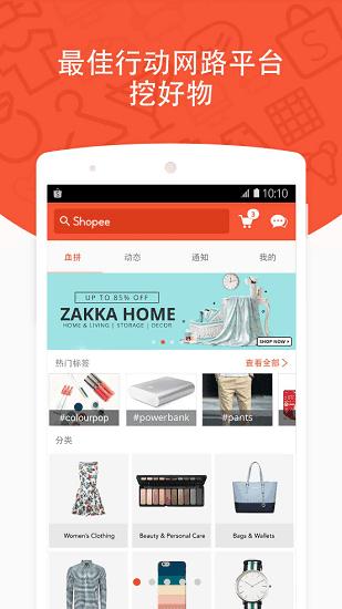 shopee app官网版安卓版