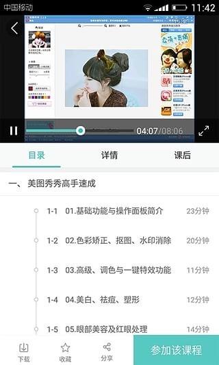 百度传课app2021苹果版