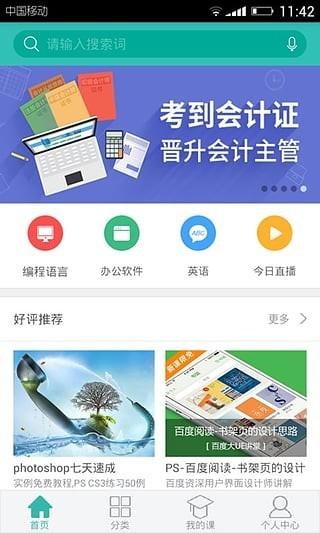 百度传课app2021安卓版