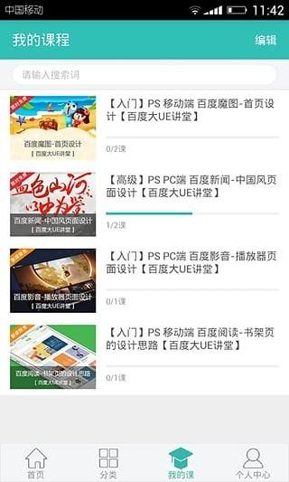 百度传课app2021IOS版