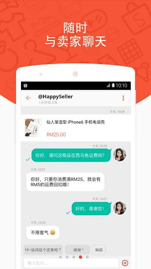 虾皮app官网版下载