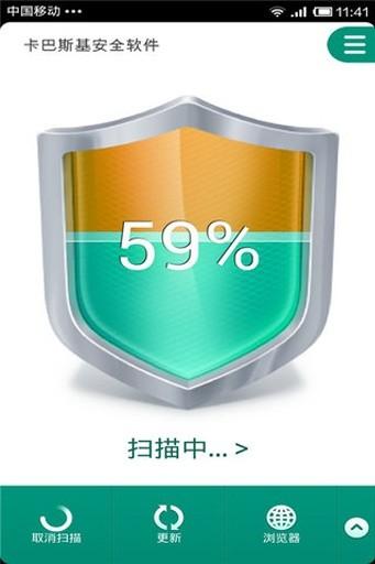 卡巴斯基手机版中文下载