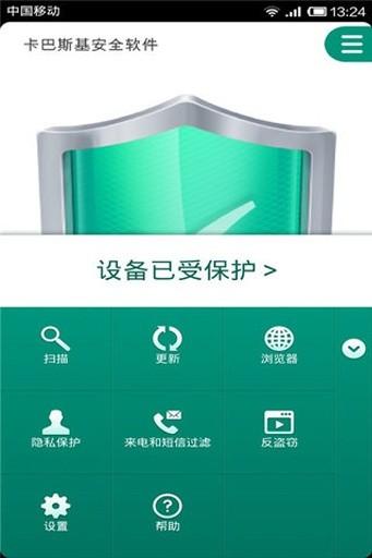 卡巴斯基手机版2021苹果版