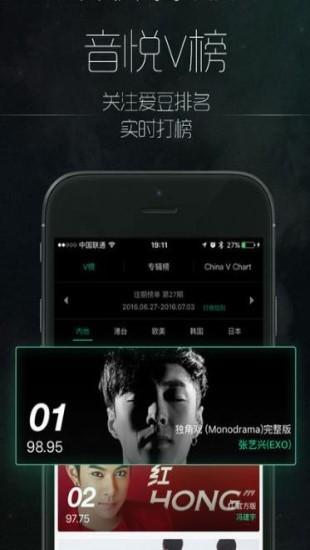 音悦台手机app下载