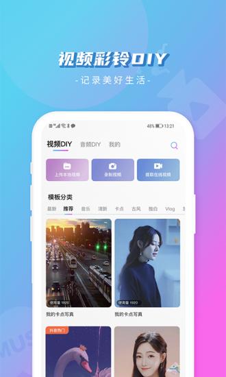 爱音乐app2021IOS版