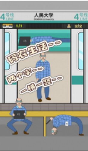 地铁挤一挤下载