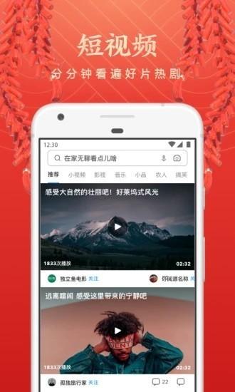 uc浏览器手机版2021IOS版