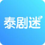 泰剧迷粉色版app苹果