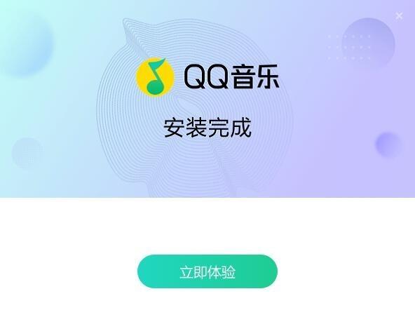 qq音乐pc客户端12.0
