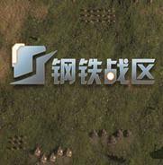 钢铁战区中文版