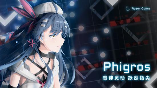 phigros完整版IOS版