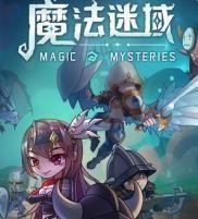 魔法迷域中文版