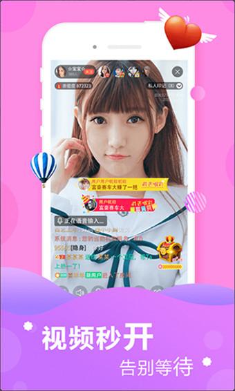 爽约直播app官方版IOS版