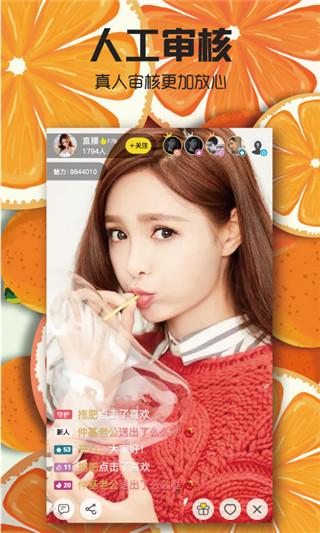 甜橙直播app官方版IOS版